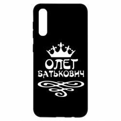 Чохол для Samsung A50 Олег Батькович