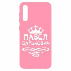 Чохол для Samsung A50 Павло Батькович