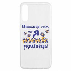 Чохол для Samsung A50 Пишаюся тім, що я Українець