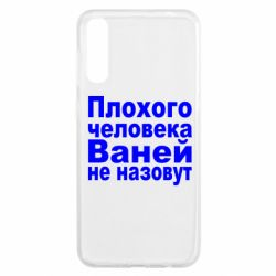 Чехол для Samsung A50 Плохого человека Ваней не назовут