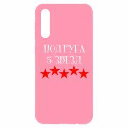 Чохол для Samsung A50 Подруга 5 зірок