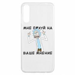 Чохол для Samsung A50 Rick and Morty Русская версия 2