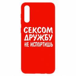 Чехол для Samsung A50 СЕКСОМ ДРУЖБУ НЕ ИСПОРТИШЬ