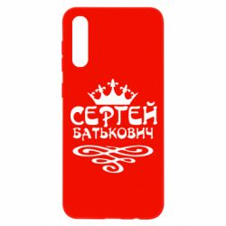 Чохол для Samsung A50 Сергій Батькович