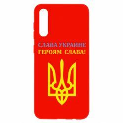 Чохол для Samsung A50 Слава Україні! Героям слава!