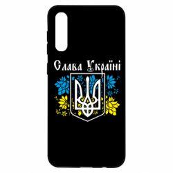 Чохол для Samsung A50 Слава Україні