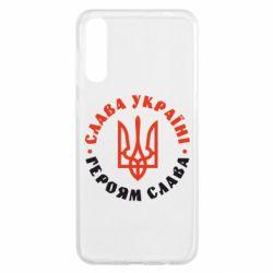 Чохол для Samsung A50 Слава Україні! Героям слава! (у колі)