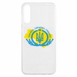 Чохол для Samsung A50 Україна Мапа