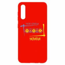 Чохол для Samsung A50 Україна - моя країна!