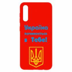 Чохол для Samsung A50 Україна починається з тебе (герб)