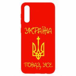 Чохол для Samsung A50 Україна понад усе! (з гербом)