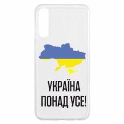 Чохол для Samsung A50 Україна понад усе!