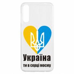 Чохол для Samsung A50 Україна, ти в серці моєму!