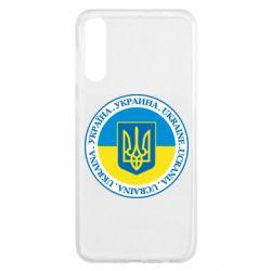 Чохол для Samsung A50 Україна. Украина. Ukraine.