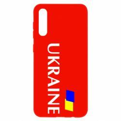 Чохол для Samsung A50 FLAG UKRAINE