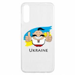 Чехол для Samsung A50 Ukraine kozak