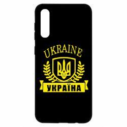 Чохол для Samsung A50 Ukraine Україна