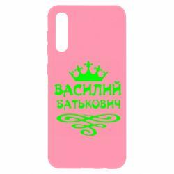 Чохол для Samsung A50 Василь Батькович