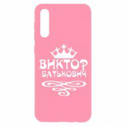 Чехол для Samsung A50 Виктор Батькович