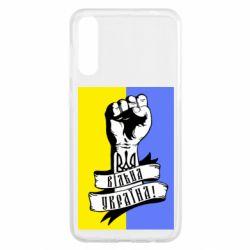 Чохол для Samsung A50 Вільна Україна!