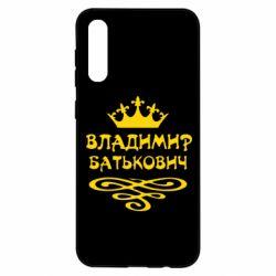 Чехол для Samsung A50 Владимир Батькович