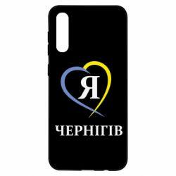 Чохол для Samsung A50 Я люблю Чернігів