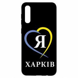 Чохол для Samsung A50 Я люблю Харків