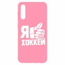 Чохол для Samsung A50 Я люблю Хокей