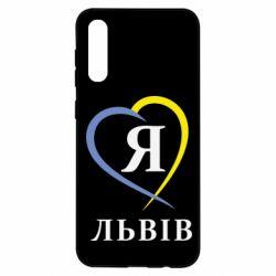 Чохол для Samsung A50 Я люблю Львів