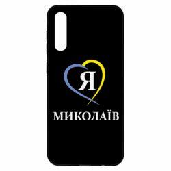 Чохол для Samsung A50 Я люблю Миколаїв