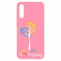 Чохол для Samsung A50 Я люблю Україну дерево