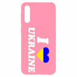 Чохол для Samsung A50 Я люблю Україну