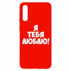 Чохол для Samsung A50 Я тебе люблю!