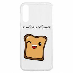 Чохол для Samsung A50 Я твій хлібець