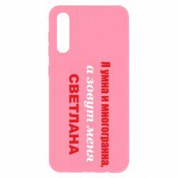 Чохол для Samsung A50 Я умна и многогранна, и зовут меня Светлана