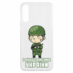 Чехол для Samsung A50 З днем захисника України, солдат