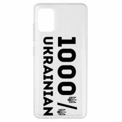 Чохол для Samsung A51 1000% Українець
