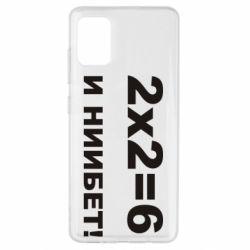 Чехол для Samsung A51 2х2=6