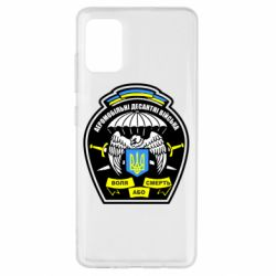 Чехол для Samsung A51 Аеромобільні десантні війська