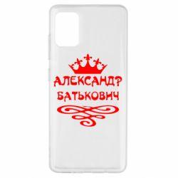 Чехол для Samsung A51 Александр Батькович