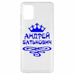 Чехол для Samsung A51 Андрей Батькович