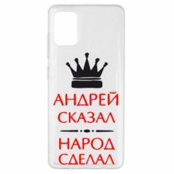 Чехол для Samsung A51 Андрей сказал - народ сделал