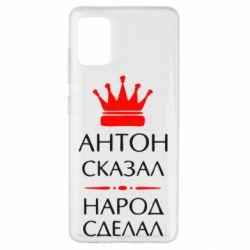Чохол для Samsung A51 Антон сказав - народ зробив