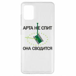 Чохол для Samsung A51 ARTA does not sleep, it comes down