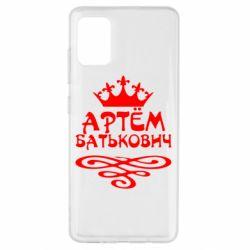 Чехол для Samsung A51 Артем Батькович