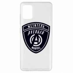 Чехол для Samsung A51 Avengers Marvel badge
