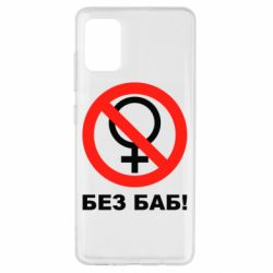 Чохол для Samsung A51 Без баб
