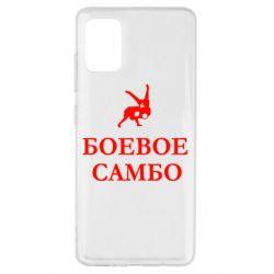 Чохол для Samsung A51 Бойове Самбо