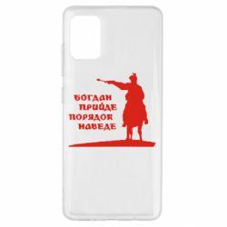 Чохол для Samsung A51 Богдан прийде - порядок наведе