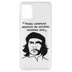 Чохол для Samsung A51 Che Guevara